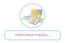 Плиточные работы