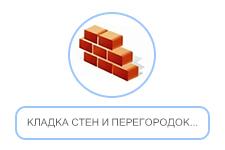 кладка стен и перегородок